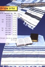 Acrilans Tallit for Bar Mitsva,To enlarge, click here