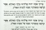 the Text of Tefillin Blesses in Hebrew,To enlarge, click here