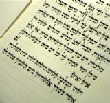 Excerpt from Esther Scroll.  Click to enlarge