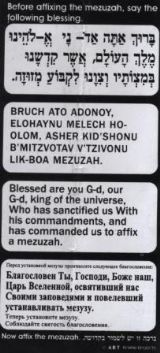 text of Mezuzah bless