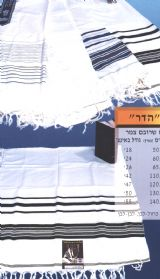Hadar Tallit.  To enlarge, click here.